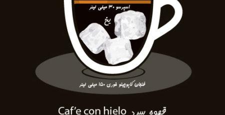 اینفوگرافی قهوه(caf'e con hielo)