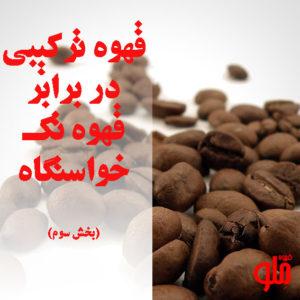single-origin-or-blend-coffee-part3