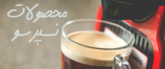 قهوه های نسپرسو