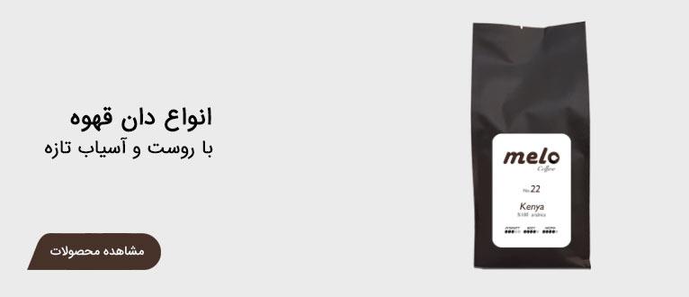 خرید انواع دان قهوه