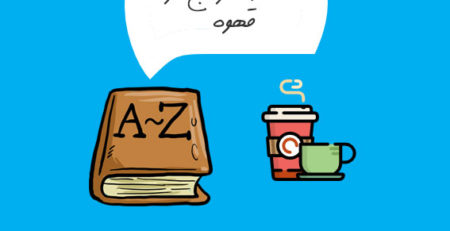 coffee-persian-dictionery