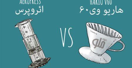 تفاوت قهوه ساز هاریو V60 با قهوه ساز ائروپرس