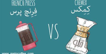 تفاوت قهوه ساز کمکس و قهوه ساز فرنچ پرس