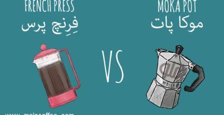 تفاوت قهوه ساز موکاپات و قهوه ساز فرنچ پرس
