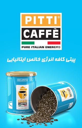 قهوه اسپرسو پیتی کافه