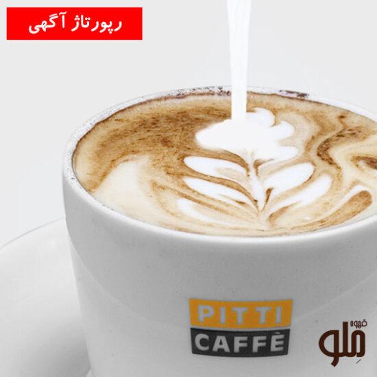 همه چیز درباره pitti Caffe