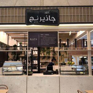 یک مغازه قهوه نسل سوم