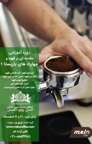 iran-barista
