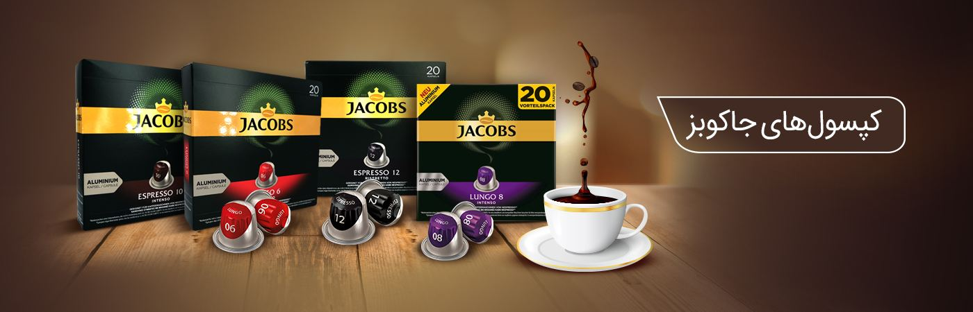 کپسول های قهوه نسپرسو جاکوبز