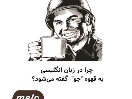 """چرا در زبان انگلیسی به قهوه """"جو"""" گفته میشود؟ (توضیحی مختصر)"""